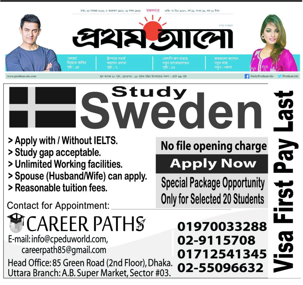 Career Paths in Prothom-Alo Newspaper - Career Paths