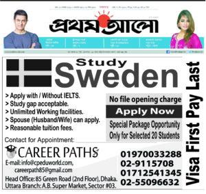 Career Paths in Prothom-Alo Newspaper - Career Paths